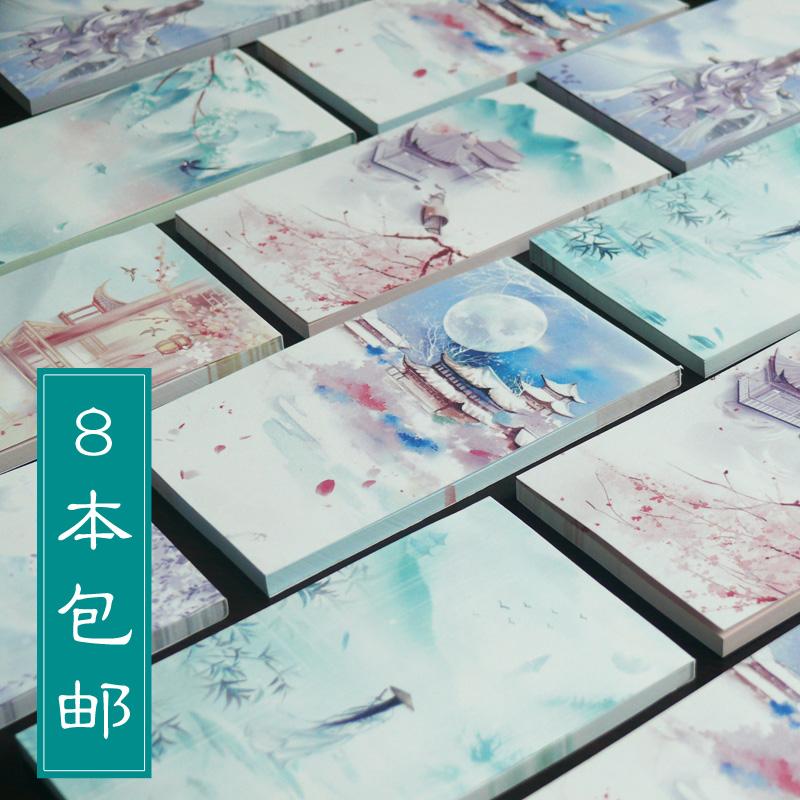 中国风古风便签本小本子随身携带便携可撕记事本学生笔记本小礼品(1本)