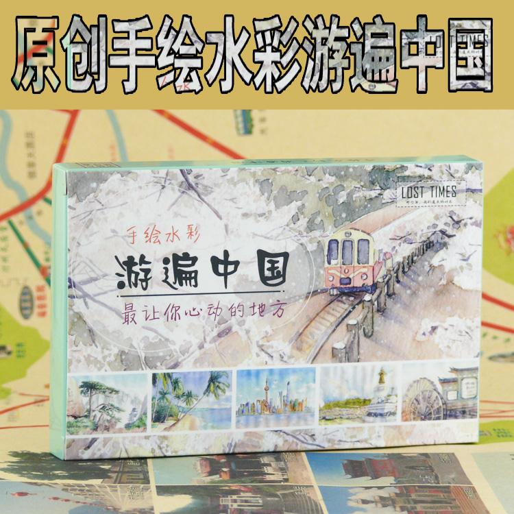 手绘水彩插画明信片游遍中国精致贺卡原创名信片文艺送学生小礼物